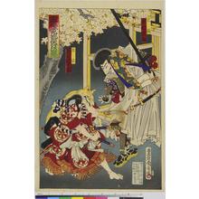 Toyohara Kunichika: 「千本桜覚範夜討の場」 - Ritsumeikan University