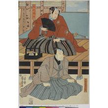 Utagawa Kuniyoshi: 「岩代滝太」「京枡屋徳右衛門」 - Ritsumeikan University
