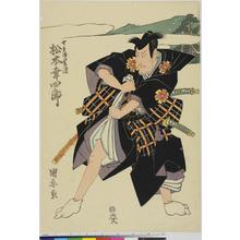Utagawa Kuniyasu: 「七兵衛景清 松本幸四郎」 - Ritsumeikan University