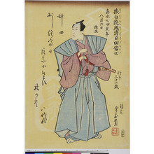 Kano Shugen Sadanobu: 「猿白印成清日田信士」「嘉永七甲寅年 八月六日往生」 - Ritsumeikan University