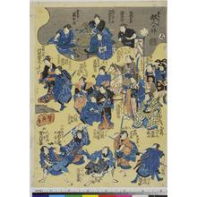 Utagawa Yoshitaki: 「未のとし 故人の部」 - Ritsumeikan University