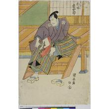 Utagawa Kuniyasu: 「左枝大学 松本幸四郎」 - Ritsumeikan University
