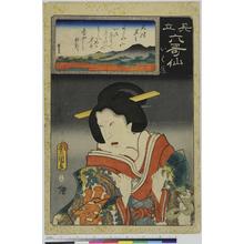 Utagawa Kunisada: 「見立 六歌仙」 - Ritsumeikan University