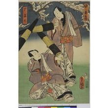 Utagawa Kunisada: 「安ノ平兵衛」「雁文七」 - Ritsumeikan University