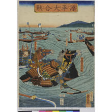 Utagawa Kuniyoshi: 「源平大合戦」 - Ritsumeikan University