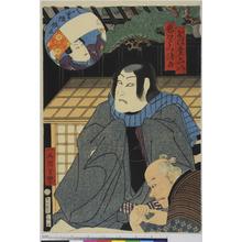 Utagawa Yoshitsuya: 「そば売二八」「鬼あざみ清吉」「八重垣紋三」 - Ritsumeikan University