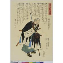 Utagawa Kuniyoshi: 「誠忠義士伝 織部矢兵衛金丸」「廿一」 - Ritsumeikan University