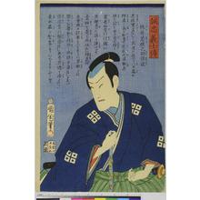 Toyohara Kunichika: 「誠忠義士伝」 - Ritsumeikan University