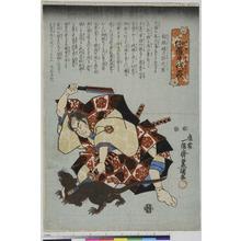 Utagawa Kunisada: 「伽羅先代萩」 - Ritsumeikan University
