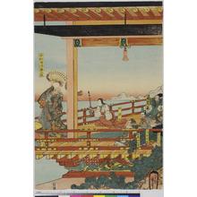 Utagawa Kuniyoshi: 「平相国清盛入道」「阿波局」 - Ritsumeikan University