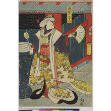 Utagawa Kunisada: 「祇園のおりつ」 - Ritsumeikan University