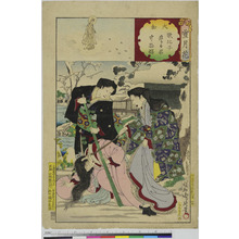 Toyohara Chikanobu: 「雪月花」 - Ritsumeikan University