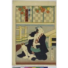 Toyohara Kunichika: 「橘平 市村家橘」 - Ritsumeikan University