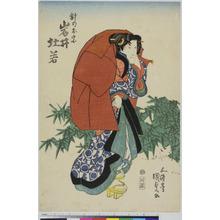 Utagawa Kunisada: 「針のお宗 岩井杜若」 - Ritsumeikan University