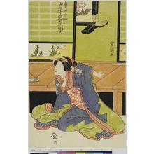 Utagawa Toyokuni I: 「宮城野しのぶ 岩井粂三郎」 - Ritsumeikan University
