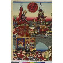 歌川国利: 「神田祭礼だし一覧」 - 立命館大学
