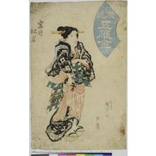 Utagawa Kunisada: 「風流五雁金」 - Ritsumeikan University