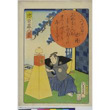 Utagawa Kunisada: 「忠臣蔵八景」 - Ritsumeikan University