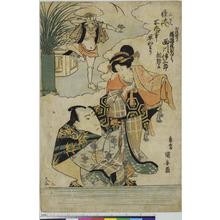 Utagawa Kuniyasu: 「怪談所作事 早かわり」 - Ritsumeikan University
