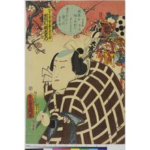 Utagawa Kunisada: 「鳶の者春霞の贔屓蔵 市村羽左衛門」 - Ritsumeikan University