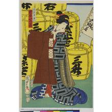 Utagawa Kunisada II: 「げい者おだひ 岩井紫若」 - Ritsumeikan University