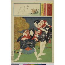 Utagawa Kunisada: 「見立三十六句選」 - Ritsumeikan University