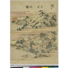 Katsushika Hokusai: 「新板近江八景」 - Ritsumeikan University
