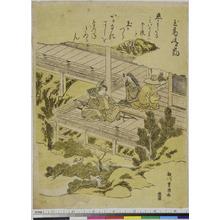 Utagawa Toyokuni I: 「玉葛晴嵐」 - Ritsumeikan University
