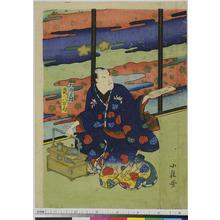 Kano Shugen Sadanobu: 「たゐこ持 実川八百蔵」 - Ritsumeikan University