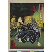 Utagawa Yoshitaki: 「仮名手本忠臣蔵」 - Ritsumeikan University