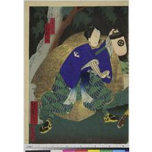 Utagawa Yoshitaki: 「千崎弥五郎 三枡源之助」 - Ritsumeikan University