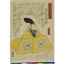 Utagawa Yoshitora: 「忠臣義士伝」 - Ritsumeikan University