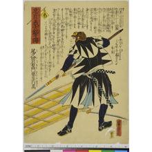 Utagawa Yoshitora: 「忠臣義士銘々伝」 - Ritsumeikan University
