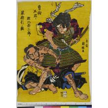 国福: 「曽我五郎」「朝比奈三郎」「草摺引ノ図」 - Ritsumeikan University