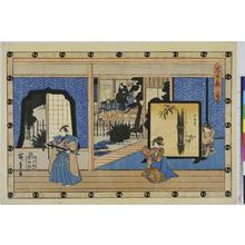 Utagawa Hiroshige: 「忠臣蔵」 - Ritsumeikan University