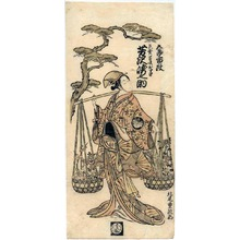 Kitao Shigemasa: 「五郎市改 花売早咲おすけ 芳沢崎之助」 - Ritsumeikan University