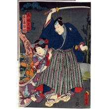 Utagawa Kunisada: 「直嶋大領」「愛妾胡蝶」 - Ritsumeikan University