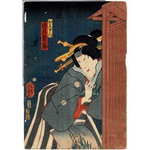 Utagawa Yoshitsuya: 「おしゆん 岩井粂三郎」 - Ritsumeikan University