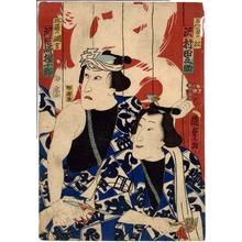 Utagawa Kunisada II: 「かん菊の松 沢村田之助」「三筋一の綱吉 河原崎権十郎」 - Ritsumeikan University