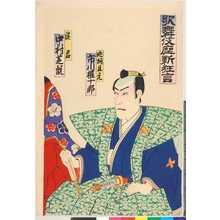 Utagawa Toyosai: 「歌舞伎座新狂言」「片桐且元 市川権十郎」「淀君 中村芝翫」 - Ritsumeikan University