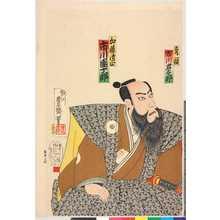 Utagawa Toyosai: 「秀頼 市川君太郎」「加藤清正 市川団十郎」 - Ritsumeikan University