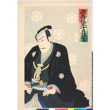 Utagawa Toyosai: 「歌舞伎座十月狂言」 - Ritsumeikan University