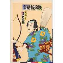 Utagawa Toyosai: 「歌舞伎座十月狂言」「奴橘平 市村家橘」 - Ritsumeikan University