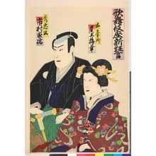 Utagawa Toyosai: 「歌舞伎座新狂言」「御台所 尾上梅幸」「秀忠公 市村家橘」 - Ritsumeikan University
