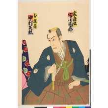 Utagawa Toyosai: 「家康公 市川団十郎」「お梶局 中村芝翫」 - Ritsumeikan University