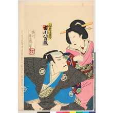 Utagawa Toyosai: 「稲葉佐渡守 市川八百蔵」 - Ritsumeikan University