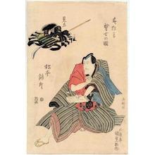 Utagawa Kunisada: 「春狂言稽古の図」「見立」「松本錦升」 - Ritsumeikan University