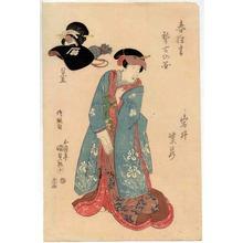 Utagawa Kunisada: 「春狂言稽古の図」「見立」「岩井紫若」 - Ritsumeikan University