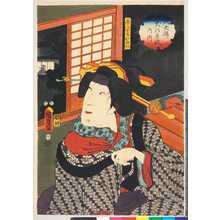 Utagawa Kunisada II: 「八犬伝犬の草紙乃内」「房八女房おぬい」 - Ritsumeikan University