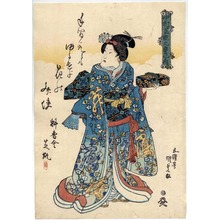 歌川国貞: 「中村芝翫九変化ノ内」 - 立命館大学